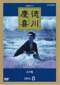 NHK大河ドラマ 徳川慶喜 完全版 8