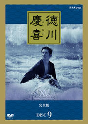 NHK大河ドラマ 徳川慶喜 完全版 9
