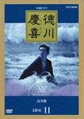 NHK大河ドラマ 徳川慶喜 完全版 11