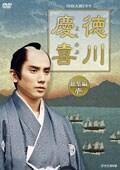 NHK大河ドラマ 徳川慶喜 総集編 1