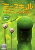 ミニスキュル 〜小さなムシの秘密の世界〜 【お気に入りの宝物篇】