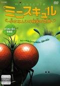 ミニスキュル 〜小さなムシの秘密の世界〜 【ゆうれい沼の怪物篇】