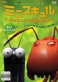 ミニスキュル 〜小さなムシの秘密の世界〜 【雪山の追いかけっこ篇】