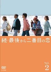 続・最後から二番目の恋 Vol.2