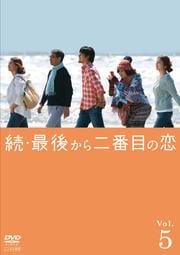 続・最後から二番目の恋 Vol.5