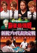 近代麻雀Presents 麻雀最強戦2014 新鋭プロ代表決定戦