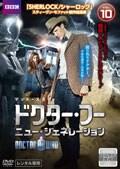 ドクター・フー ニュー・ジェネレーション Vol.10