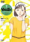YAWARA! Vol.9