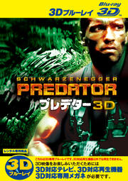 【Blu-ray】プレデター〈3D〉