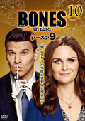 BONES −骨は語る− シーズン9 vol.10