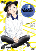 YAWARA! Vol.10