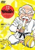 YAWARA! Vol.12