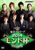 麻雀プロリーグ 2014モンド杯