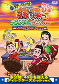東野・岡村の旅猿5 プライベートでごめんなさい… カンボジア・穴場リゾートの旅 ワクワク編 プレミアム完全版