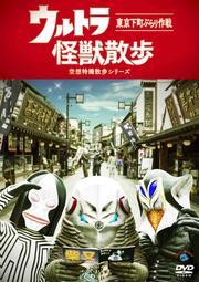 ウルトラ怪獣散歩 空想特撮散歩シリーズ 東京下町ぶらり作戦