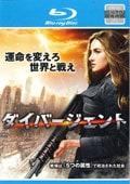 【Blu-ray】ダイバージェント