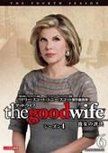 グッド・ワイフ 彼女の評決 シーズン4 Vol.6