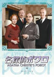 名探偵ポワロ[完全版] Vol.49