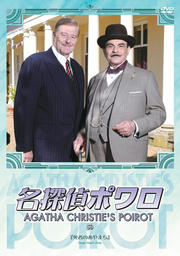 名探偵ポワロ[完全版] Vol.50