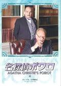名探偵ポワロ[完全版] Vol.51