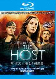 【Blu-ray】ザ・ホスト 美しき侵略者