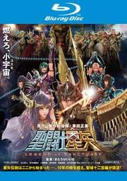 【Blu-ray】聖闘士星矢 LEGEND of SANCTUARY