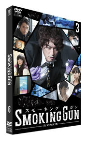 SMOKING GUN 〜決定的証拠〜 3