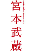 テレビ朝日開局55周年記念ドラマスペシャル 宮本武蔵 第一夜