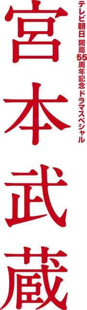 テレビ朝日開局55周年記念ドラマスペシャル 宮本武蔵 第二夜