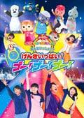 NHK おかあさんといっしょ スペシャルステージ 「みんないっしょに!げんきいっぱい!ゴー!ゴー!ゴー!」