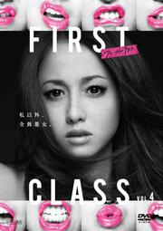 ファースト・クラス 4