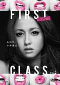 ファースト・クラス 5