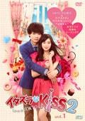 イタズラなKiss2〜Love in TOKYOセット