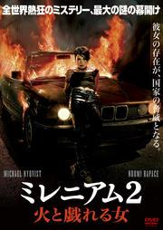 火と戯れる女 ミレニアム2【完全版】