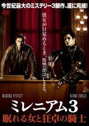 眠れる女と狂卓の騎士 ミレニアム3【完全版】