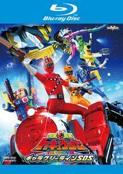 【Blu-ray】烈車戦隊トッキュウジャー THE MOVIE ギャラクシーラインSOS