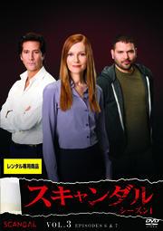 スキャンダル シーズン1 Vol.3