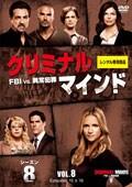 クリミナル・マインド FBI vs. 異常犯罪 シーズン8 Vol.8
