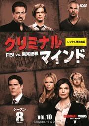 クリミナル・マインド FBI vs. 異常犯罪 シーズン8 Vol.10
