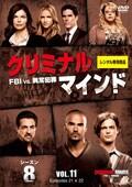 クリミナル・マインド FBI vs. 異常犯罪 シーズン8 Vol.11