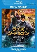 【Blu-ray】ライズ・オブ・シードラゴン 謎の鉄の爪
