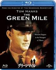 【Blu-ray】グリーンマイル