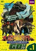 大恐竜時代へGO!! Vol.1 ティラノサウルスと追いかけっこ