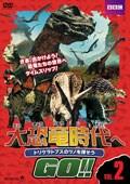 大恐竜時代へGO!! Vol.2 トリケラトプスのツノを探そう