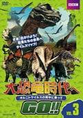 大恐竜時代へGO!! Vol.3 オルニトケイルスの背中に乗って
