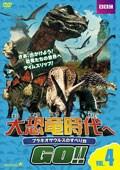 大恐竜時代へGO!! Vol.4 ブラキオサウルスのすべり台