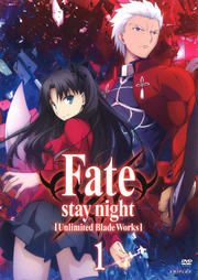 Fate/stay night [Unlimited Blade Works] 1