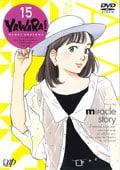 YAWARA! Vol.15