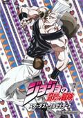 ジョジョの奇妙な冒険 スターダストクルセイダース 7