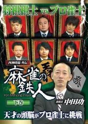 四神降臨外伝 麻雀の鉄人 挑戦者中田功 下巻
